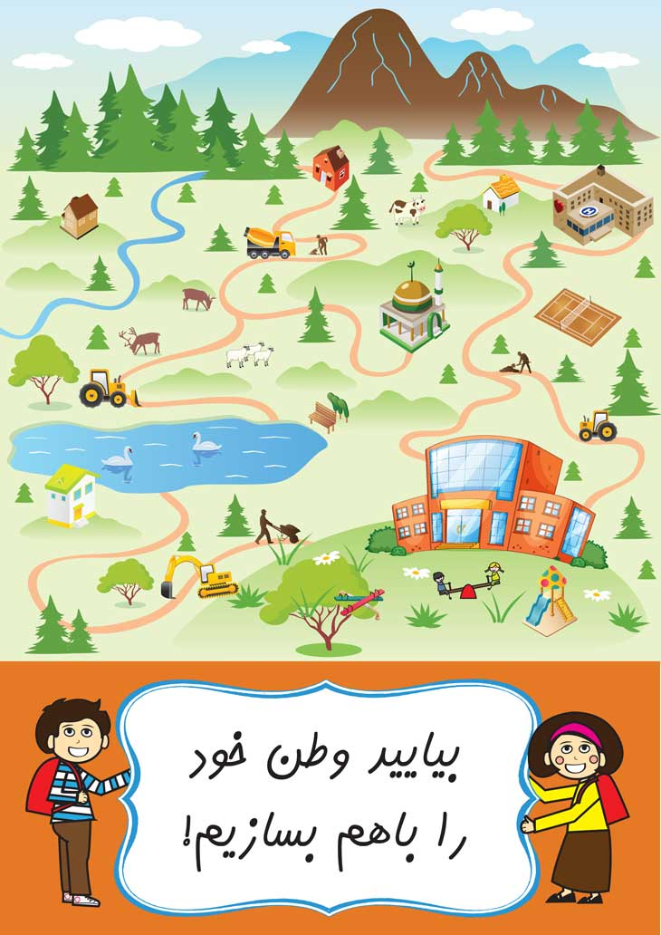 Come, Let's Build Our Country Together! Coloring & Storybook Story by Khalil Zaki & Design by Huma Gupta